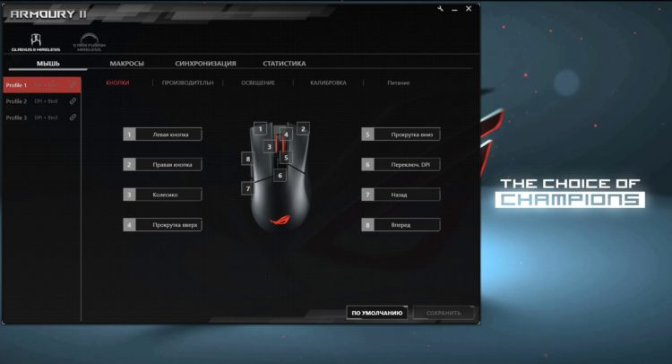 ASUS ROG Gladius II Wireless Mouse - Image 32