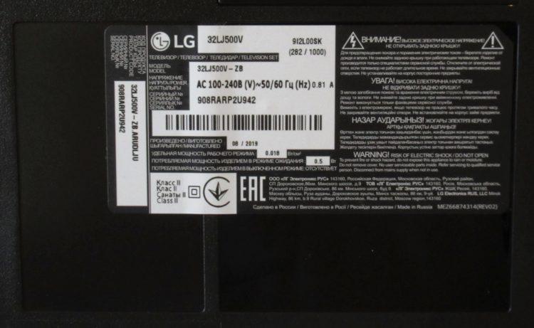TV LG 32LJ500V image 41