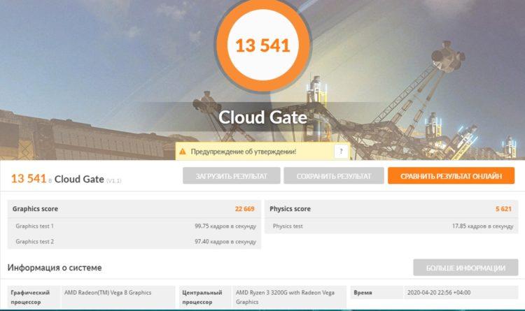 AMD Ryzen 3 3200G 3DMark Cloud Gate