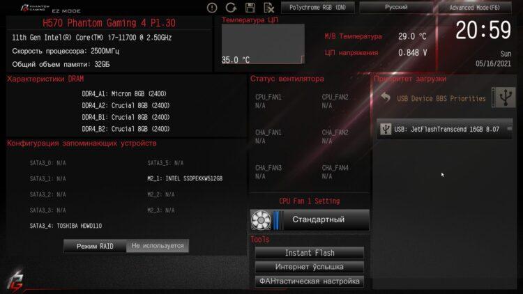 AsRock H570 PHANTOM GAMING 4 image 17
