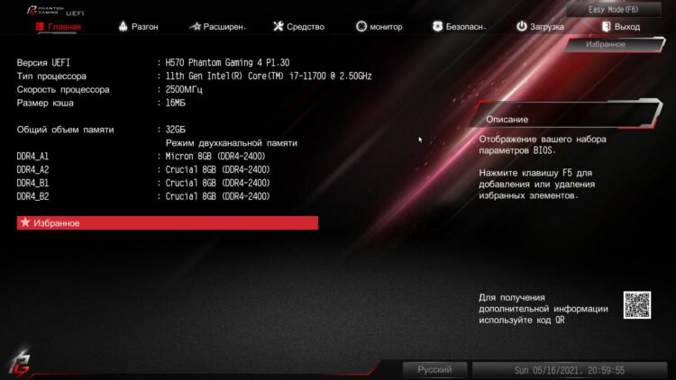 AsRock H570 PHANTOM GAMING 4 image 19