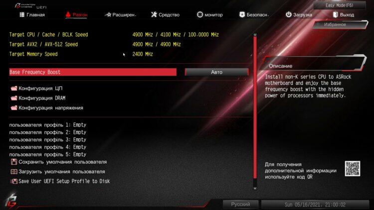 AsRock H570 PHANTOM GAMING 4 image 20