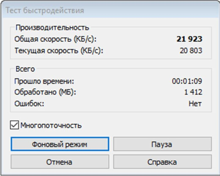 AsRock H570 PHANTOM GAMING 4 image 37 (Core i7 11700 WinRAR Benchmark)